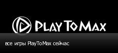 все игры PlayToMax сейчас