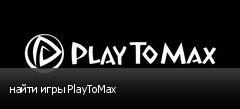 найти игры PlayToMax