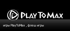 игры PlayToMax , флеш игры