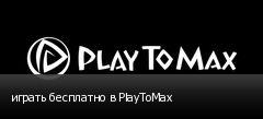 ������ ��������� � PlayToMax