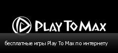 бесплатные игры Play To Max по интернету