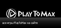 все игры PlayToMax на сайте