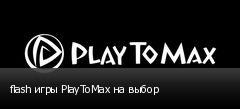 flash игры PlayToMax на выбор