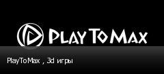 PlayToMax , 3d игры