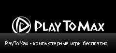 PlayToMax - компьютерные игры бесплатно
