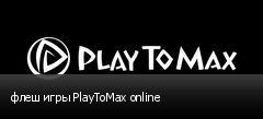 ���� ���� PlayToMax online