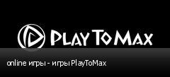 online игры - игры PlayToMax