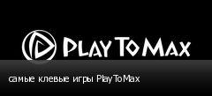 ����� ������ ���� PlayToMax