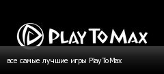 все самые лучшие игры PlayToMax