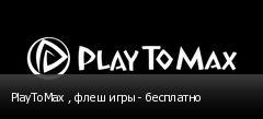 PlayToMax , флеш игры - бесплатно