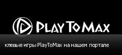 ������ ���� PlayToMax �� ����� �������