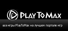 все игры PlayToMax на лучшем портале игр