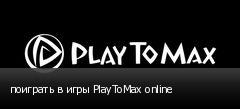 поиграть в игры PlayToMax online