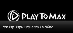 ��� ���- ���� PlayToMax �� �����