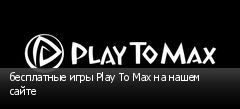 ���������� ���� Play To Max �� ����� �����