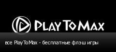 все PlayToMax - бесплатные флэш игры