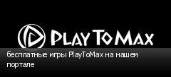 бесплатные игры PlayToMax на нашем портале