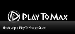 flash игры PlayToMax сейчас