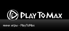 мини игры - PlayToMax