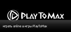 играть online в игры PlayToMax