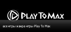 все игры жанра игры Play To Max