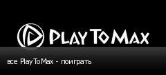 все PlayToMax - поиграть