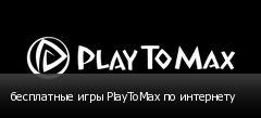 бесплатные игры PlayToMax по интернету
