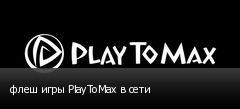 флеш игры PlayToMax в сети