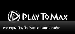 все игры Play To Max на нашем сайте