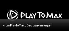 игры PlayToMax , бесплатные игры