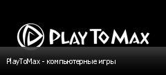 PlayToMax - компьютерные игры