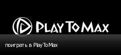 поиграть в PlayToMax