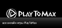 все онлайн игры PlayToMax