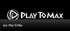 все PlayToMax