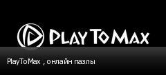 PlayToMax , онлайн пазлы