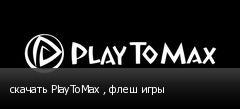 скачать PlayToMax , флеш игры