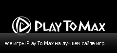 ��� ���� Play To Max �� ������ ����� ���