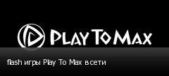 flash игры Play To Max в сети