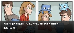 топ игр- игры по комиксам на нашем портале