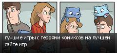 лучшие игры с героями комиксов на лучшем сайте игр