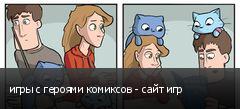 игры с героями комиксов - сайт игр