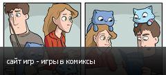 сайт игр - игры в комиксы