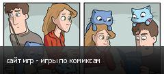 сайт игр - игры по комиксам