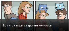 Топ игр - игры с героями комиксов