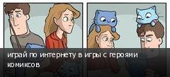 играй по интернету в игры с героями комиксов