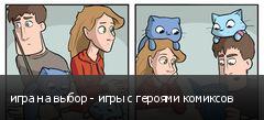 игра на выбор - игры с героями комиксов