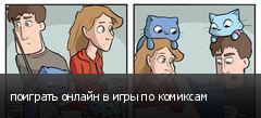 поиграть онлайн в игры по комиксам