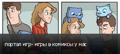 портал игр- игры в комиксы у нас