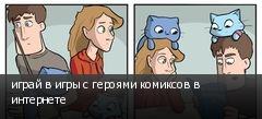 играй в игры с героями комиксов в интернете