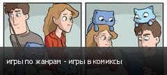 игры по жанрам - игры в комиксы